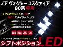80系 ヴォクシー/VOXY ノア/NOAH エスクァイア/ESQUIRE LEDシフトポジション シフトレバー シフトノブ LED ライト イルミネーション カー用品 内装 アクセサリー カスタム パーツ ルームランプ
