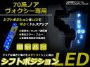 前期後期対応 70系ヴォクシー 70系ノア LEDシフトポジション シフトLED シフトイルミ シフトゲート 汎用