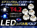 お得5個セット宅配便送料無料 LED T4.2 バルブ エアコン メーター 球 DIY「ホワイト 白 ブルー 青 選択可」