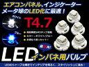 お得5個セット宅配便送料無料 LED T4.7 バルブ エアコン メーター 球 DIY「ホワイト 白 ブルー 青 選択可」