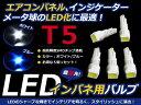 お得5個セット宅配便送料無料 LED T5 バルブ エアコン メーター 球 DIY「ホワイト 白 ブルー 青 選択可」
