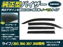 【送料無料】サイドドアバイザー ライフ JB5 JB6 JB7 JB8 スモーク ホンダ H20.11〜 ブラック 黒 【サイドバイザー 雨よけ 雨除け 外装 オプション 純正同型 フロント リア 純正タイプ ワイドタイプ フルセット 単品 多種類取扱有ります】