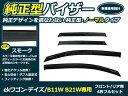 【送料無料】サイドドアバイザー ekワゴン B11W スモー...