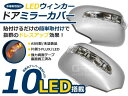 LEDウィンカー ミラーカバー オデッセイ RB1/2 RB1/RB2 -