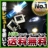 HID ���å� ������̵���ۡڤ������б��ۥե륭�å� H4���饤�� / H11 / HB4 / H1 / H3 / H7 / H8 / H1 / HB3 / HB5���� / HB5���饤�� 35W/55W ɸ��/���� �Х饹�� �����Υ� ����С�����å�