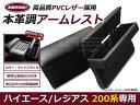 【送料無料】 アームレスト ハイエース 200系 ブラック レッドステッチ ベージュ ホワイト ダイ