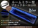 ブラックホールLED ワイドルームミラー型 ブルー/青 汎用設計 電池式 LEDブラックホール バックミラー ワイドミラー 鏡【イルミネーション ドレスアップ ライト LEDルームランプ カスタム DIY】