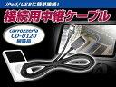 【送料無料】 iPhone iPod USB用 接続 中継 ケーブル CD-U120互換 パイオニア カロッツェリア carrozzeria 【カーナビ…