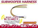【送料無料】 KENWOOD/ケンウッドナビ用 サブウーファー電源ハーネス KSC-SW1700 KSC-SW880 KSC-SW900 KSC-SW910 KSC-SW1000 KSC-SW2000 KSC-SW1 KSC-SW10 デッキ側にローパス調整/出力レベル調整を RCAケーブル 接続 カーナビ ウーハー 低音