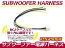 【送料無料】 KENWOOD/ケンウッドナビ用 サブウーファー電源ハーネス TS-WX22A TS-WX33A TS-WX44A TS-WX707A デッキ側にローパス調整/出力レベル調整を RCAケーブル 接続 カーナビ ウーハー 低音 配線 コード 接続キット