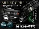 bB NCP30系 NCP31系 NCP35系 専用フロントグリル バンパーグリル 3P