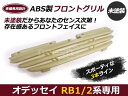 加工用 未塗装 オデッセイ グリル RB1 RB2専用 前期/後期 スリーライングリル グリル フロントグリル アブソルート対応