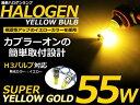 カラーバルブ H3 55Wイエロー ハロゲン 3000K フォグランプ【バーナー 左右セット 2本セ...