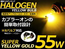 カラーバルブ H8 55Wイエロー ハロゲン 3000K フォグランプ【バーナー 左右セット 2本セット ゴールド 黄色 高発色 高輝度 12V ハロゲン バルブ】
