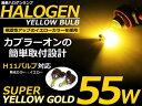 カラーバルブ H11 55Wイエロー ハロゲン 3000K フォグランプ【バーナー 左右セット 2本セット ゴールド 黄色 高発色 高輝度 12V ハロゲン バルブ】