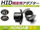 【送料無料】HIDバルブアダプター 【H1】 2個セット ホ...