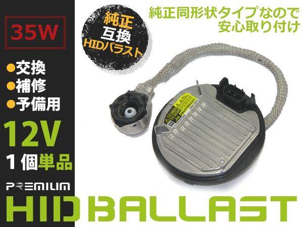【送料無料】 OEM製 HID バラスト トヨタ クラウン ロイヤル AWS/GRS210…...:auc-green:10247781