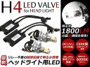 最新! LEDヘッドライト H4 フルキット 12V〜24V車対応 ヘッドライト用 冷却ファン搭載 CREE製 1507チップ H4リレーレス ホワイト 6000k LEDフルキット LEDキット