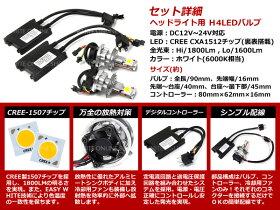 【レビューを書いて送料無料!】最新!LEDヘッドライトH4フルキット12V〜24V車対応ヘッドライト用冷却ファン搭載CREE製1507チップH4リレーレスホワイト6000kLEDフルキットLEDキット