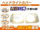 ジムニー JB23系 LED付 未塗装 ヘッドライトカバー LED 合計72発 フロント 外装 ヘッドライト カバー ヘッドランプ エアロパーツ カスタム パーツ アクセサリー ウィンカー ウインカー モール 純正交