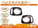 ジムニー JB23系 LED付 未塗装 ヘッドライトカバー フロント 外装 ヘッドライト カバー ヘッドランプ エアロパーツ カスタム パーツ アクセサリー ウィンカー ウインカー モール 純正交換