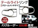 FJクルーザー GSJ15W メッキテールライトリング リア メッキ FJ トヨタ メッキリム