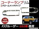 FJクルーザー GSJ15W クローム メッキ ウィンカーリムカバー FJ クルーザー クローム フロントウィンカーカバー フロントライトカバー / リトラカバー トヨタ