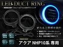 アクア AQUA NHP10 LEDエアコンダクトリング LEDイルミネーション リング ブルー/青