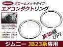 スズキ ジムニー/JIMNY JB23 エアコンダクト メッキリング クロームメッキ 2P メッキカバー