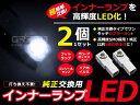 LEDインナーランプ IS250/IS350 GSE20 ホワイト/白 2個セット【純正交換用 イルミ 内装 LED フットランプ グローブボックス コンソール】
