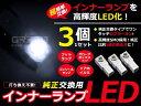 LEDインナーランプ 純正交換用 ホワイト LEDランプ3個1セット イルミ 内装 LED フットランプ グローブボックス コンソール【トヨタ レクサス ホンダ 日産 スズキ ダイハツ スバル】