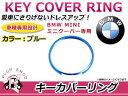 送料無料 キーカバーリング BMW MINI ミニクーパー R55 R56 R60 R61 ブルー キー リング キーレス 鍵 キーホルダー カバー フレーム 枠 インテリア パネル カバー ガード オリジナル カスタム ドレスアップ