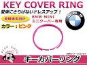送料無料 キーカバーリング BMW MINI ミニクーパー R55 R56 R60 R61 ピンク キー リング キーレス 鍵 キーホルダー カバー フレーム 枠 インテリア パネル カバー ガード オリジナル カスタム ドレスアップ
