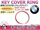 送料無料 キーカバーリング BMW MINI ミニクーパー R55 R56 R60 R61 レッド キー リング キーレス 鍵 キーホルダー カバー フレーム 枠 インテリア パネル カバー ガード オリジナル カスタム ドレスアップ