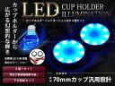 40系 プリウスα カップホルダーイルミネーションLED ドリンクホルダー 内装イルミ LED ブルー/青