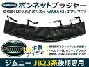 ジムニー JB23 後期 ボンネットガード 防虫ガード ボンネットカバー 本革調 PVCレザー 飛び石 傷付き 防止 バグガード ボンネットプロテクター JB23W フードガードブラ ボンネットブラジャー カバー