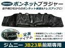 ジムニー JB23 前期 ボンネットガード 防虫ガード ボンネットカバー 本革調 PVCレザー 飛び石 傷付き 防止 バグガード ボンネットプロテクター JB23W フードガードブラ ボンネットブラジャー カバー