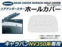 塗装済み NV350 キャラバン リアアンダーミラーホールカバー ホワイト QM1 白 ゲート エアロ リア 蓋 日産 バックドア