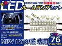 【送料無料】超高輝度LEDルームランプ MPV LY3P H18〜 76発/10P マツダ【FLUX 室内灯 電球 ホワイト 白 ルームランプセット ルーム球 カーアクセサリー 取付簡単 トランク ラゲッジ にも】