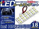 LEDルームランプ kei/ケイ HN22S H10〜 18発【スズキ SMD 室内灯 ルームランプ ホワイト 白 ルームランプセット ルー…