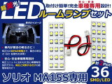 LED�롼����� ���ꥪ MA15S H23.1�� 36ȯ�ڥ����� SMD ������ �롼����� �ۥ磻�� �� �롼����ץ��å� �롼��� �ŵ� LED�� ������ ������ ����饤�� ������ ����饤�� ���� ������������� �����ѡ��ġ�