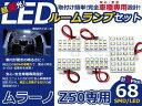 LEDルームランプ ムラーノ Z50 H16.9〜H20.8 68発【日産 SMD 室内灯 ルームランプ ホワイト 白 ルームランプセット ルーム球 電球 LED..