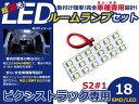 LEDルームランプ ピクシストラック S2#1 18発【トヨ