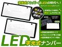 EL字光式ナンバーより明るい!LED字光式ナンバープレート/LEDシート/LEDプレート LEDナンバープレート フロント リアset 2枚セット パーフェクト な輝き