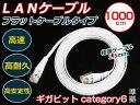 フラットタイプ LANケーブル 有線 パソコン 接続 ネット環境