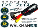 車で ソニー SONY ウォークマン Xシリーズ:NW-X1060/NW-X1050 Aシリーズ:N ...