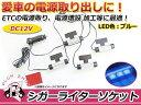 12V対応 シガーソケット LEDフロアライト フットランプ シガーライターソケット LED ブルー 青 電源取出し 電源増設 ETC配線取り