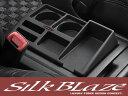 【送料無料】 シルクブレイズ センターコンソールトレイ 20系 アルファード 収納 ボックス BOX コンソールボックス カスタム ドレスアップ ドレスアップパーツ SilkBlaze DIY