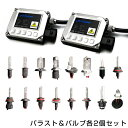 HID キット 【送料無料】 フルキット H4スライド / H11 / HB4 / H1 / H3 / H7 / H8 / H1 / HB3 / HB5固定 / HB5スライド 35W/55W 標準/..