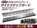 ジムニー JIMNY JB23 サイドステップ /サイドシルガード シートメタル スカッフプレート